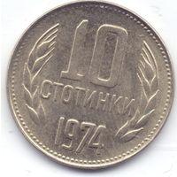 Болгария, 10 стотинок 1974 года.