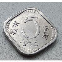Индия 5 пайса, 1975 Бомбей 4-4-49