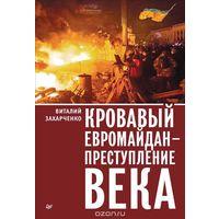 Захарченко. Кровавый евромайдан - преступление века