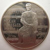 Казахстан 50 тенге 2013 г. 100 лет со дня рождения Мукана Тулебаева (m)