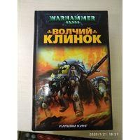 Warhammer 40000 Волчий клинок