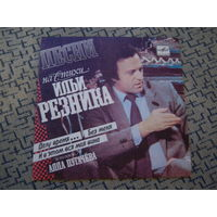 Пугачёва, Алла - 1984. Песни на стихи И. Резника