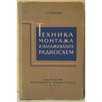 Техника монтажа и налаживания радиосхем, 1961 г, А. А. Брандт