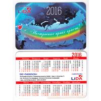 Лакокраска (Лида) 2016 (ограниченный выпуск)