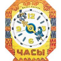 Часы. Стихи для детей. Генрих Сапгир. Художник Андрей Брей