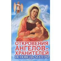 Панова. Откровения Ангелов-Хранителей. Исповедь матери