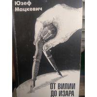 ОТ ВИЛИИ ДО ИЗАРА. СТАТЬИ И ОЧЕРКИ (1945-1985)