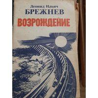 Л.И. Брежнев Возрождение