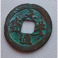 Китай, Династия Северный Сун, Юань Фэн Тун Бао, почерк Син 1078- 1085 7-12-24