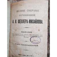 Полное собрание сочинений Шеллер-Михайлов 1905 том 11