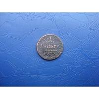 1 деньга 1797       (3226)