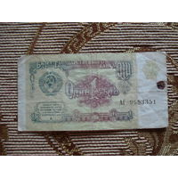 1 рубль СССР 1991 года (2 варианта букв в номере)