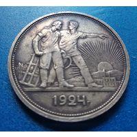 СССР 1 рубль 1924 г(ПЛ с точкой), серебро- отличное состояние! Продажа коллекции.