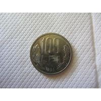 100 лей 1993 г.