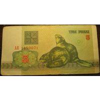 3 рубля 1992г. Серия АН