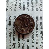 РЕДКАЯ ИОНЕТА !!! 10 копеек 1942 г. (оригинал)распродажа с 1 - го рубля !!!