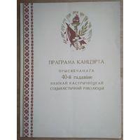 Праграма канцерта прысвечаннага 40-й гадавiне Вялiкай Кастрычнiчнiцкай рэвалюцыi. 1957 г.