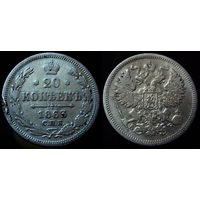 20 копеек 1863 АБ