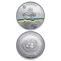 G Украина 5 гривен 2016 год Непостоянный Член Совета Безопасности ООН Ni