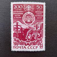 Марка СССР 1974 год. 50 лет Северо-Осетинской АССР