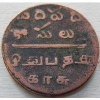 12. Мадрас, Британская Индия 10 кеш 1807 год