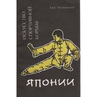 Ежи Милковский. История спортивной борьбы Японии.