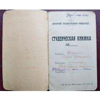Студенческая книжка. Иркутский государственный университет. 1920-е.