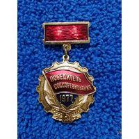СССР, Победитель Соц. Соревнования 1977