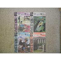 Журнал ВОКРУГ СВЕТА, 1987-1990гг.