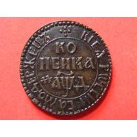 1 копейка 1704 года (копия)