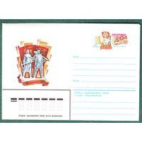 СССР 1982 год  конверт  50 лет Комсомольску  на  Амуре