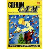"""Альманах """"Сделай сам"""" No5 - 1993 г."""