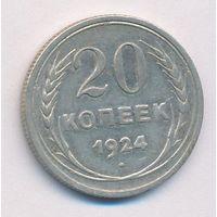 20 копеек 1924 года_состояние VF