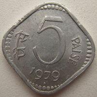 Индия 5 пайс 1979 г. Бомбей