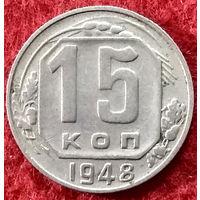 15 копеек СССР 1948 год