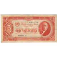 3 червонца 1937 г