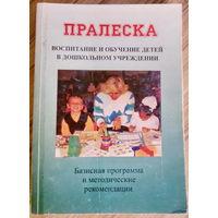 "Программа ""Пралеска"", 2000г"