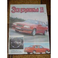 """Журнал """"За рулем"""" 12 (1991г)"""