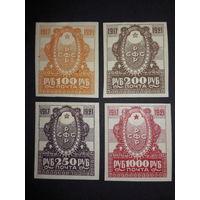 Россия РСФСР 1921 4-я годовщина Октября ПОЛНАЯ СЕРИЯ 4 чистые марки