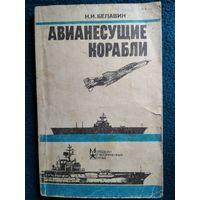 Н.И. Белавин Авианесущие корабли // Серия: Молодежи о вооруженных силах