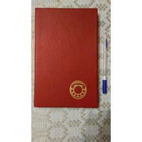 Телефонная книга 155х204 мм. Много страниц, 4-8 листов на одну букву. Новая