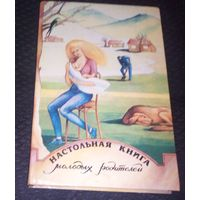Настольная книга молодых родителей.