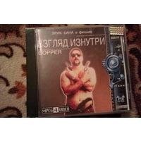 """CD Диск_Фильм """"Взгляд изнутри """""""