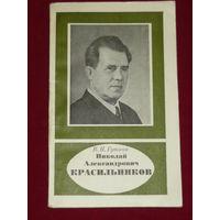 Николай Александрович Красильников // Научно-биографическая серия