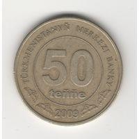 50 тенге Туркменистан 2009 Лот 1620