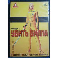 """Диск DVD-видео из личной коллекции """"Убить Билла"""". Фильм 1"""