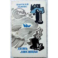 1971. ДЕНЬ ЛИСИЦЫ Н. Льюис. Роман, пер. с англ.