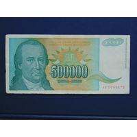 Югославия 500 000 динар  1993г.