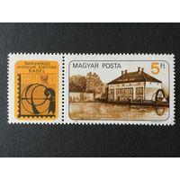 Выставка марок в Базеле. Венгрия,1983, марка с купоном