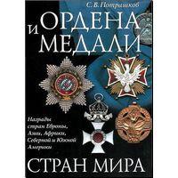 Потрашков - Ордена и медали стран мира - на CD